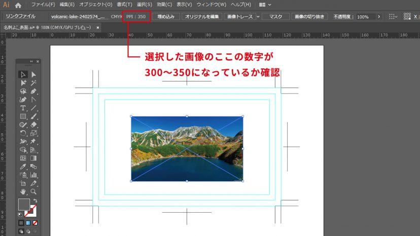 選択した画像の解像度が300~350になっていることを確認