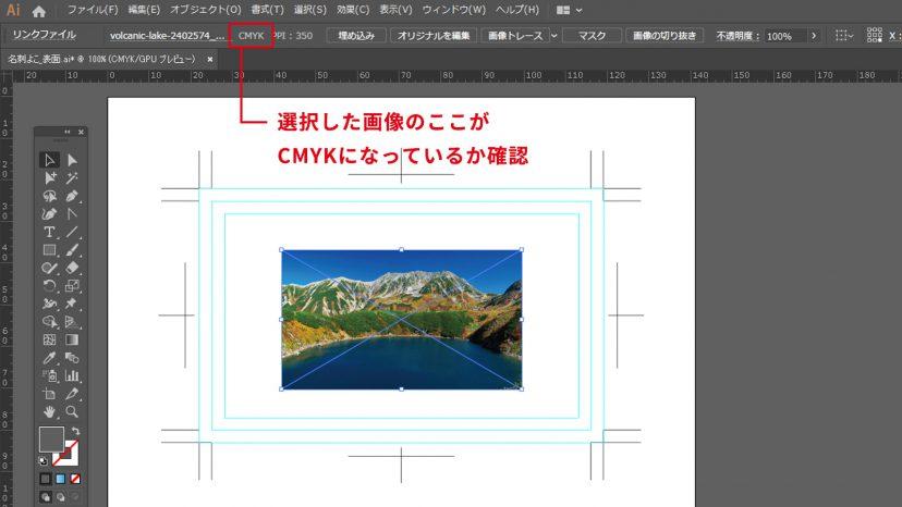 選択した画像がCMYKになっているか確認