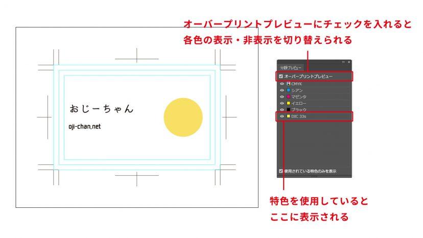 オーバープリントプレビューにチェックをいれると、各色の表示・非表示を切り替えられる。
