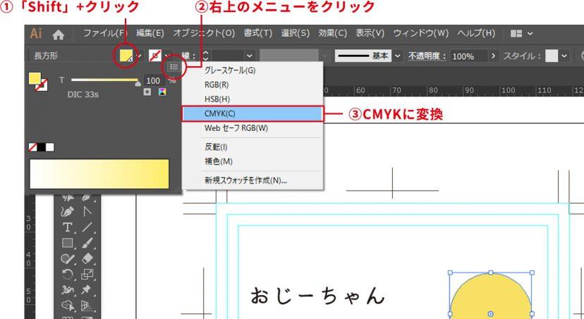「Shift」+クリック > メニュー > CMYKに変換