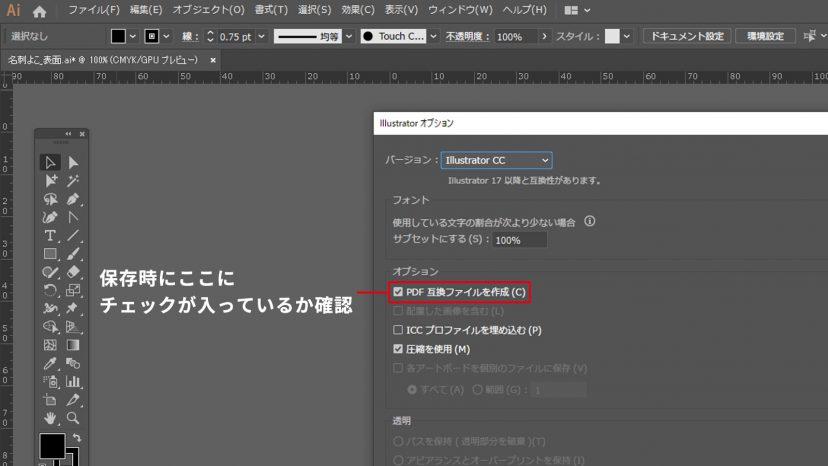 保存時に「PDF互換ファイルを作成」にチェックが入っているか確認